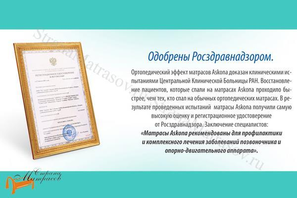 Аскона Матрас Compact  Favorite , сертификат