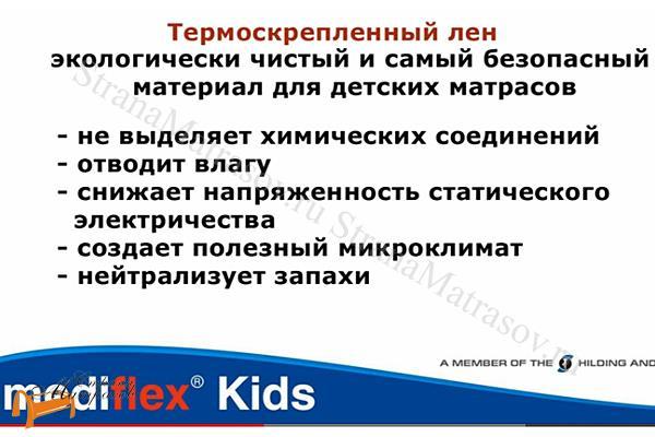 Аскона Детский матрас Mediflex Tutsy Kids , рекомендует Дикуль, детский матрас, лен