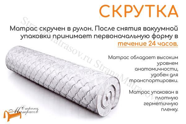Орматек Матрас Flex Zone Plus Big , скрутка