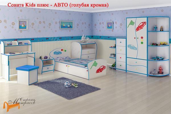 Орматек Кровать Соната Kids Плюс (для мальчиков) с ящиками и с основанием , лдсп, мдф, подростковая, детская, для ребенка, ящик, бортик