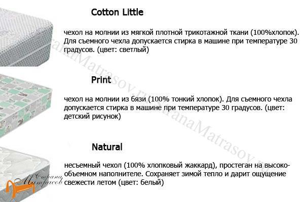 Орматек Детский матрас Kids Double (чехол Print)