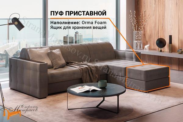 Орматек Диван Ergonomic Dream (угловой с пуфом) (с ортопедическим матрасом) , диван, кровать, мягкая мебель, велюр, раскладывается, аккордеон, зеленый, белый, кремовый, желтый, черный, коричневый, лимонный, бежевый, красный, голубой