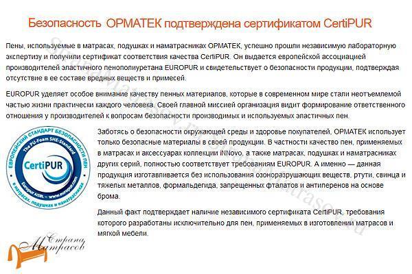Орматек Матрас ЕВА Pro EVS 1000 , сертификат сертипур