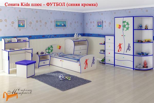 Орматек Детская кровать Соната Kids Плюс (для мальчиков) с ящиками и с основанием , лдсп, мдф, подростковая