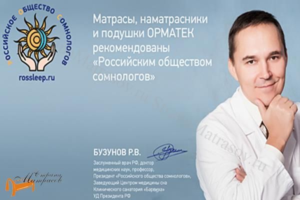 Орматек Матрас Optima Hard Cocos , сомнологи