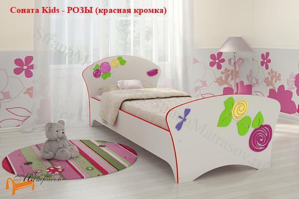 Орматек Детская кровать Соната Kids (для девочек) с основанием , лдсп, мдф