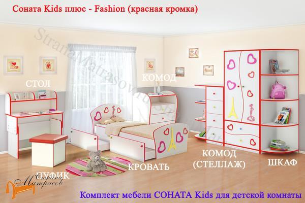 Орматек Комод Соната Kids (4 ящика)