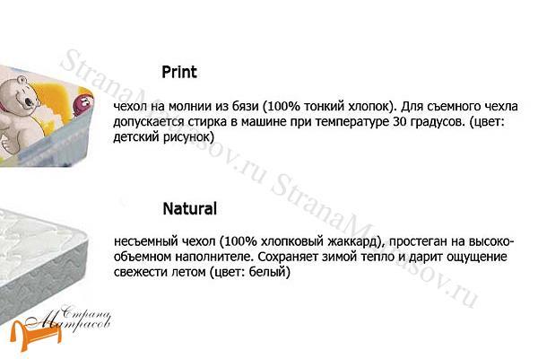 Райтон Детский матрас Baby Safe (Чехол Print) , Райтекс, кокос, яркий, цветной