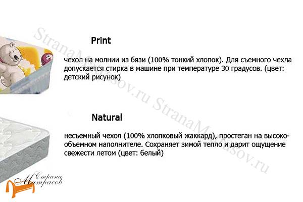 Райтон Детский матрас Baby Base (чехол Print) , райтекс, пружинный, для детей, для подростков