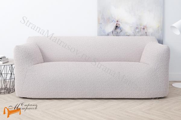 DreamLine Чехол для дивана Cover (длиной от 100 до 150 см) , трикотаж, жатка, бежевый, песочный, кофейный, белый